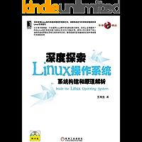 深度探索Linux操作系统:系统构建和原理解析 (原创精品系列)