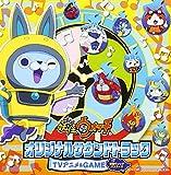 妖怪ウォッチ オリジナルサウンドトラック TVアニメ&GAME (妖怪ウォッチバスターズ)