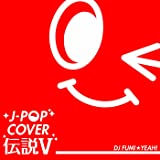 J-POP COVER伝説V Mixed by DJ FUMI★YEAH!