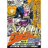 . Emperor and Toto God Horus Part.3 Stardust Crusaders VS JoJo's Bizarre Adventure (SHUEISHA JUMP REMIX) ISBN: 4081090580 (2005) [Japanese Import]