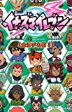 TV ANIMATION Inazuma Eleven players all Directory 3 (ladybug Comics [Special]) (2011) ISBN: 4091413137 [Japanese Import]