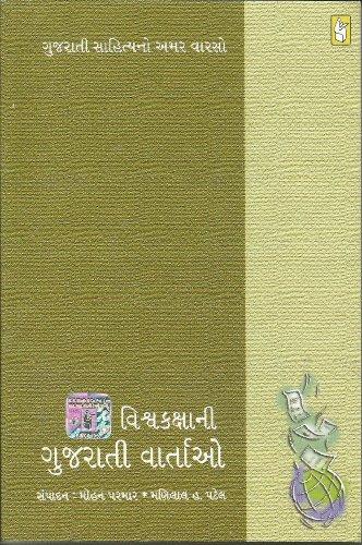 (Vishvakakshani Gujarati Vartao) (Gujarati Edition)