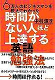 「6万人のビジネスマンを教えてわかった時間がない人ほど上達する英語勉強法」中村澄子