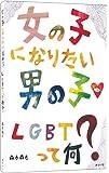 女の子になりたい男の子 LGBTって何?
