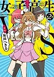 女子高生VS(2) (電撃コミックスNEXT)