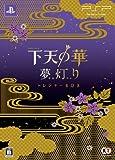下天の華 夢灯り トレジャーBOX - PSP