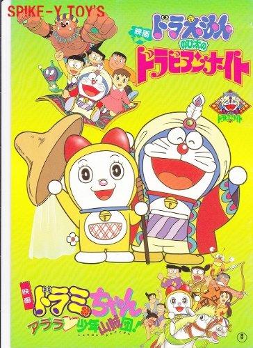 Japanese Movie Booklet :Doraemon: Nobita in Dorabian Nights (Doraemon Nobita And The Kingdom Of Clouds)