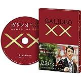 ガリレオXXダブルエックス 内海薫最後の事件 愚弄ぶ [DVD]