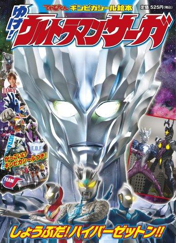 Yuke! Ultraman Saga (TV-kun Ginpikashiru picture book) (2012) ISBN: 4091162762 [Japanese Import]