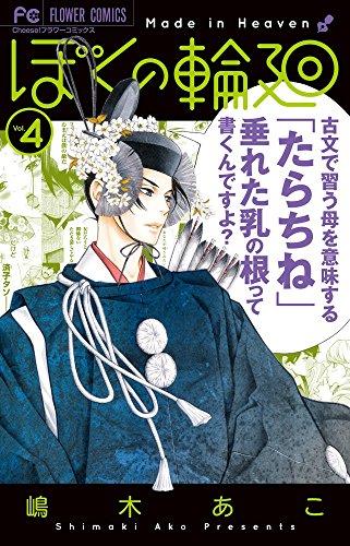 ぼくの輪廻 4 (フラワーコミックス)