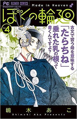 ぼくの輪廻 第01-04巻 [Boku no Rin v01-04]