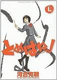 とめはねっ! 鈴里高校書道部 7 (ヤングサンデーコミックス)