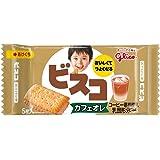 江崎グリコ ビスコ ミニパック カフェオレ 5枚×20個 クッキー(ビスケット) お菓子 乳酸菌