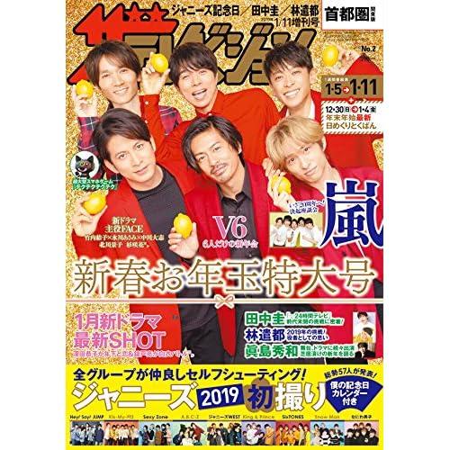 ザテレビジョン 2019年 1/11 増刊号 表紙画像