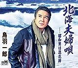 Ichiro Toba - Hokkai Meoto Uta / Showa Otoko Wa Naniwa Bushi [Japan CD] CRCN-1984