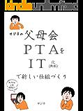サジ子の父母会・PTAをIT化(無料)で新しい仕組づくり: 時代にあった父母会・PTAのあり方をジワジワIT化で変えていく