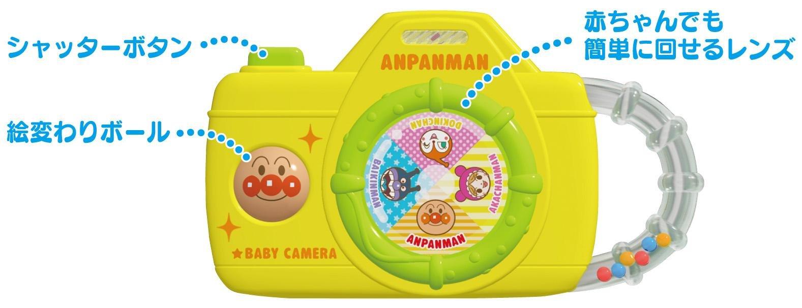 Laughing Anpanman! Smiling camera by Joy Palette by Joy Palette (Image #1)