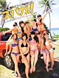 SUPER☆GiRLS 2nd写真集(DVD付き)スパガ!!