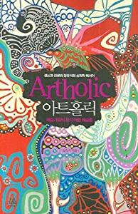 Paperback Art Holic (Korean edition) [Korean] Book