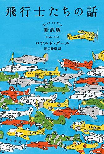 飛行士たちの話〔新訳版〕 (ハヤカワ・ミステリ文庫)
