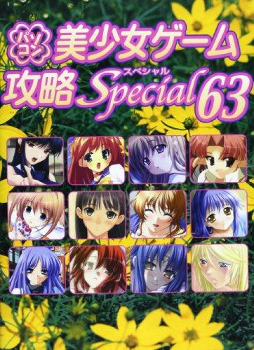 パソコン美少女ゲーム攻略スペシャル 63
