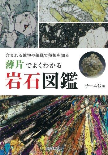 薄片でよくわかる 岩石図鑑: 含まれる鉱物や組織で種類を知る