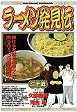ラーメン発見伝 25 (ビッグコミックス)