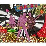 ロカビリー三人男 vol.2/平尾昌晃、山下敬二郎、ミッキー・カーチス