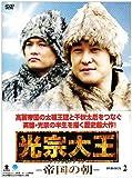 [DVD]光宗大王-帝国の朝- DVD-BOX 2