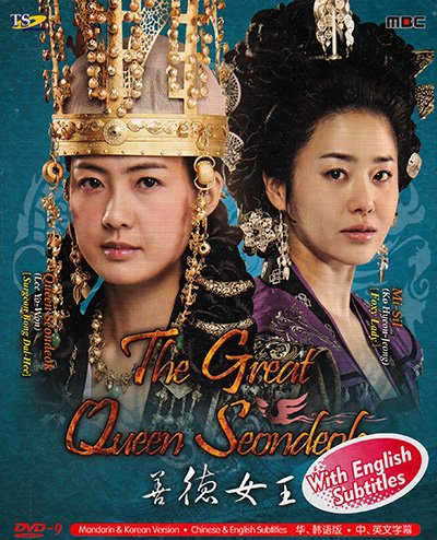 Amazon Com Great Queen Seondeok The Great Queen Seon Duk Ntsc All Region Korean Tv Drama English Sub Complete Series Complete Series 10 Dvd Set Episode 1 80 End Movies Tv