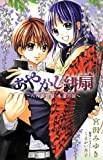 Tears of eight hundred Bikuni forever Ayakashi Scarlet fan ~ (Shogakukan Junior Novel) (2013) ISBN: 4092307373 [Japanese Import]