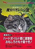 魔女のオレンジ猫―猫の事件薄シリーズ (二見文庫―ザ・ミステリ・コレクション)