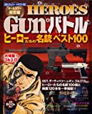 HEROS Gunバトル―ヒーローたちの名銃ベスト100 (パーフェクト・メモワール)