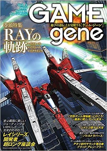 GAMEgene (ゲーム・ジーン)