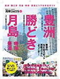湾岸DAYS~豊洲、勝どき、月島、晴海、豊海~ (東京カレンダーMOOKS)