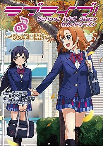 ラブライブ! School idol diary セカンドシーズン 第01巻 [Love Live! – School Idol Diary – Second Season vol 01]