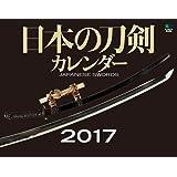 日本の刀剣 カレンダー2017 ([カレンダー])
