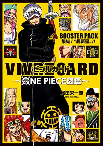 "VIVRE CARD~ONE PIECE図鑑~: BOOSTER SET 集結!""超新星""!! (コミックス)"