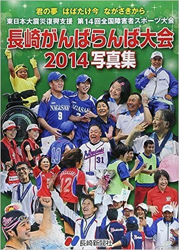 長崎がんばらんば大会2014写真集...