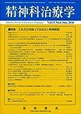 精神科治療学 Vol.31 No.6 2016年 6月号〈特集〉これだけは知っておきたい精神病理[雑誌]