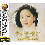 決定盤 テレサ・テン オリジナルベスト CD2枚組 2CD-435