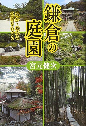 鎌倉の庭園―鎌倉・横浜の名園をめぐる