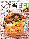 まいにちお弁当日和 No.2 (2011)―お弁当作りのモチベーションアップ・マガジン (イカロス・ムック)