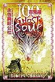 Hundred Ghost Soup (Bureau for Eternal Prosperity Book 1) | Robert Chansky