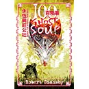 Hundred Ghost Soup (Bureau for Eternal Prosperity Book 1)