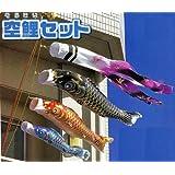 【コンパクトサイズ】1.5m大空鯉 金箔綾織り撥水加工鯉のぼりフルセット[どこでもスタンド設置金具付]