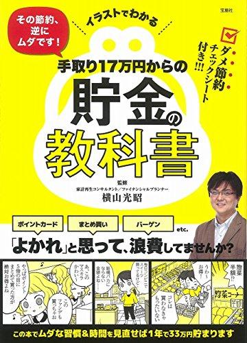 イラストでわかる その節約、逆にムダです! 手取り17万円からの貯金の教科書