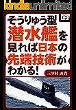 そうりゅう型潜水艦を見れば日本の先端技術がわかる! impress QuickBooks