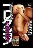 ヘンリー塚本コレクション 人妻エロス [DVD]