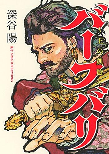 バーフバリ~王の凱旋~ (バーズコミックス スペシャル)